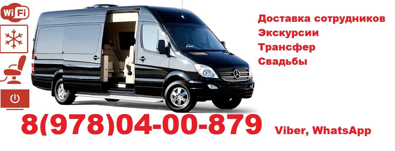 Заказ микроавтобусов в симферополе